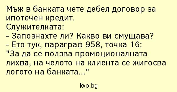 3233d18bbd0 Мъж в банката чете дебел договор...   Вицове   Kvo.bg